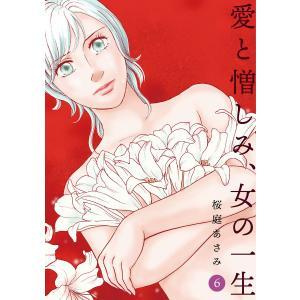 愛と憎しみ、女の一生 (6) 電子書籍版 / 桜庭あさみ|ebookjapan