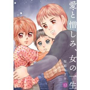 愛と憎しみ、女の一生 (12) 電子書籍版 / 桜庭あさみ|ebookjapan