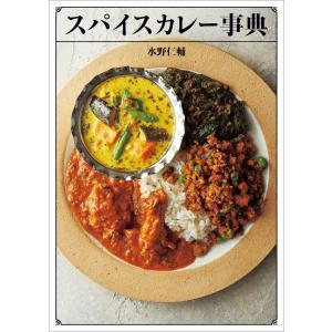 スパイスカレー事典 電子書籍版 / 水野 仁輔