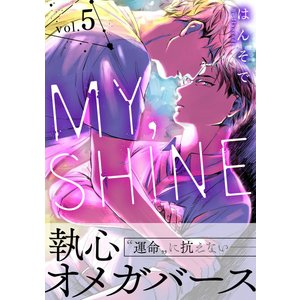 MY,SHINE (5) 電子書籍版 / はんそで|ebookjapan