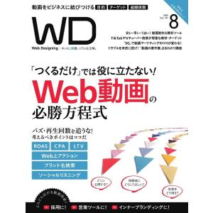 Web Designing 2019年8月号 電子書籍版 / Web Designing編集部