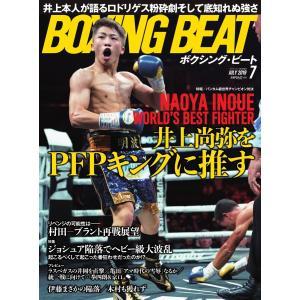 BOXING BEAT(ボクシング・ビート) 2019年7月号 電子書籍版 / BOXING BEA...