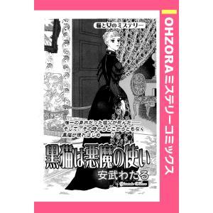 【初回50%OFFクーポン】黒猫は悪魔の使い 【単話売】 電子書籍版 / 安武わたる|ebookjapan