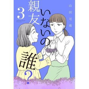 親友いないの誰? (3) 電子書籍版 / 山田可南 ebookjapan