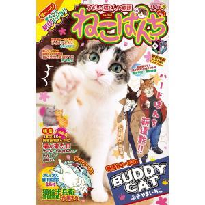 ねこぱんち No.151 桜猫号 電子書籍版 ebookjapan