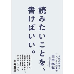 読みたいことを、書けばいい。 電子書籍版 / 著:田中泰延