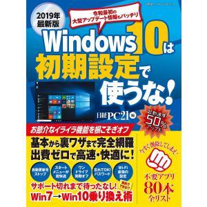 2019年最新版 Windows 10は初期設定で使うな! 電子書籍版 / 編:日経PC21