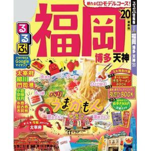 るるぶ福岡 博多 天神'20 電子書籍版 / JTBパブリッシング|ebookjapan