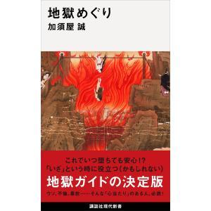 地獄めぐり 電子書籍版 / 加須屋誠|ebookjapan