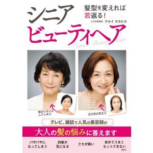 髪型を変えれば若返る! シニアビューティヘア 電子書籍版 / テルイタカヒロ