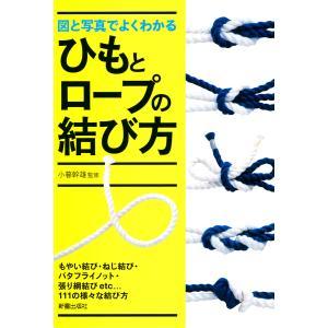 図と写真でよくわかるひもとロープの結び方 電子書籍版 / 著:小暮幹雄|ebookjapan