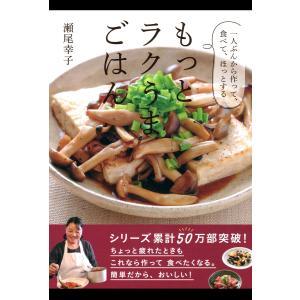 もっとラクうまごはん 電子書籍版 / 著:瀬尾幸子 ebookjapan