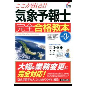 ここが出る!!気象予報士 完全合格教本 改訂3版 電子書籍版 / 著:饒村曜|ebookjapan