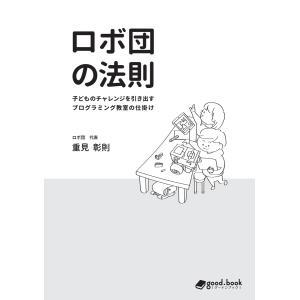 ロボ団の法則 電子書籍版 / 重見彰則|ebookjapan