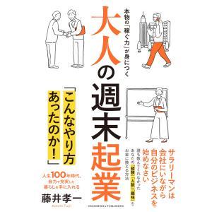 大人の週末起業 電子書籍版 / 藤井孝一