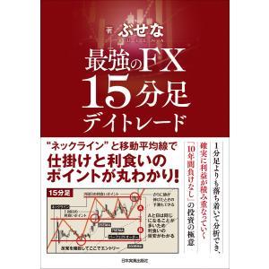 最強のFX 15分足デイトレード 電子書籍版 / ぶせな|ebookjapan