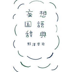 妄想国語辞典 電子書籍版 / 野澤幸司|ebookjapan