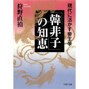 「韓非子」の知恵 現代に活かす帝王学 電子書籍版 / 著:狩野直禎 ebookjapan