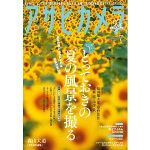 アサヒカメラ 2019年7月号 電子書籍版 / アサヒカメラ編集部
