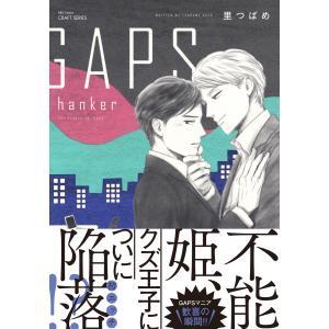 【初回50%OFFクーポン】GAPS hanker 【電子限定おまけマンガ4P付】 電子書籍版 / 里つばめ|ebookjapan