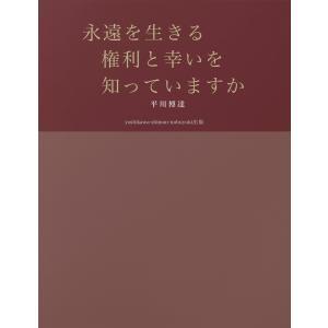 永遠を生きる 権利と幸いを知っていますか 電子書籍版 / 著:平川博達|ebookjapan