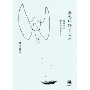 あわいゆくころ 電子書籍版 / 著:瀬尾夏美|ebookjapan