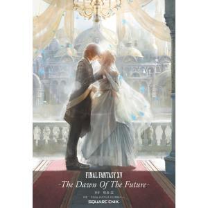 小説 FINAL FANTASY XV -The Dawn Of The Future- 電子書籍版|ebookjapan