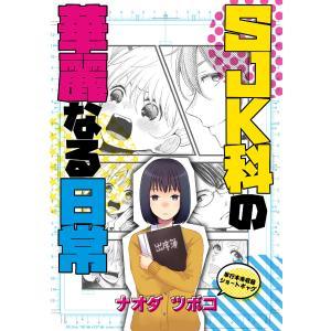 SJK科の華麗なる日常 電子書籍版 / ナオダツボコ|ebookjapan