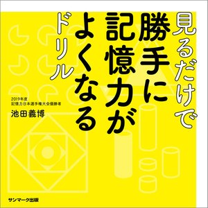 見るだけで勝手に記憶力がよくなるドリル 電子書籍版 / 著:池田義博