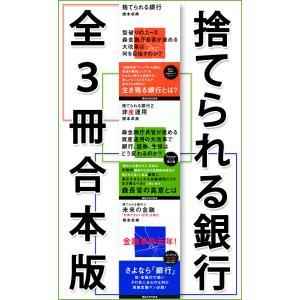 捨てられる銀行 全3冊合本版 電子書籍版 / 橋本卓典|ebookjapan