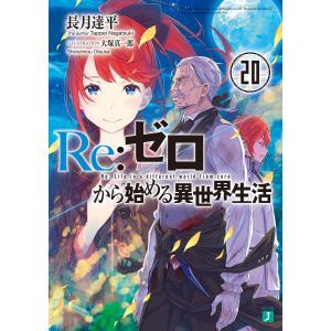 Re:ゼロから始める異世界生活 20 電子書籍版 / 著者:長月達平 イラスト:大塚真一郎|ebookjapan