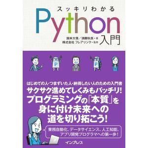 スッキリわかるPython入門 電子書籍版 / 国本大悟/須藤秋良/株式会社フレアリンク