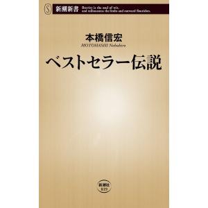 ベストセラー伝説(新潮新書) 電子書籍版 / 本橋信宏|ebookjapan