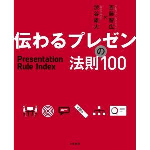 伝わるプレゼンの法則100 電子書籍版 / 吉藤智広/渋谷雄大|ebookjapan