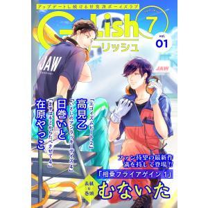 G-Lish2019年7月号 Vol.1 電子書籍版 / G-Lish編集部|ebookjapan