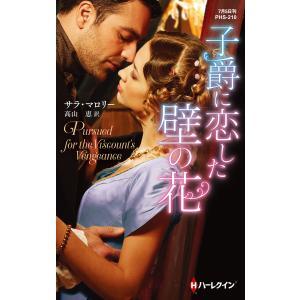 子爵に恋した壁の花 電子書籍版 / サラ・マロリー 翻訳:高山恵|ebookjapan