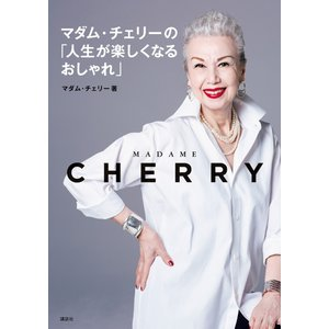 マダム・チェリーの「人生が楽しくなるおしゃれ」 電子書籍版 / マダム・チェリー|ebookjapan