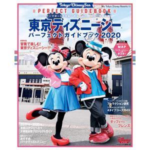 東京ディズニーシー パーフェクトガイドブック 2020 電子書籍版 / ディズニーファン編集部