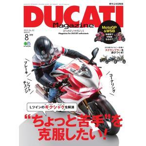 DUCATI Magazine 2019年8月号 電子書籍版 / DUCATI Magazine編集...