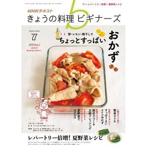 NHK きょうの料理ビギナーズ 2019年7月号 電子書籍版 / NHK きょうの料理ビギナーズ編集...