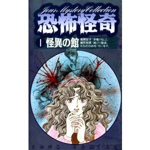 恐怖怪奇 (1) 怪異の館 電子書籍版 / 風間宏子・緒形裕美・たらさわみち|ebookjapan