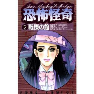 恐怖怪奇 (2) 戦慄の館 電子書籍版 / 名香智子・河あきら・わたなべまさこ|ebookjapan