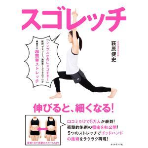 スゴレッチ 電子書籍版 / 著:萩原健史