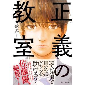 正義の教室 電子書籍版 / 著:飲茶|ebookjapan