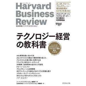 ハーバード・ビジネス・レビュー テクノロジー経営論文ベスト11 テクノロジー経営の教科書 電子書籍版|ebookjapan