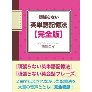 頑張らない英単語記憶法【完全版】 電子書籍版 / 著者:西澤ロイ