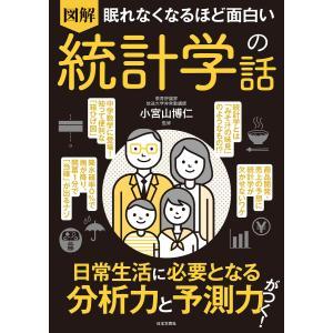 眠れなくなるほど面白い 図解 統計学の話 電子書籍版 / 監修:小宮山博仁