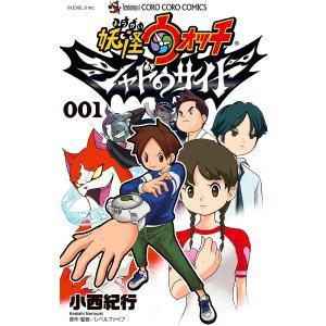 妖怪ウォッチ シャドウサイド (1) 電子書籍版 / 小西紀行|ebookjapan
