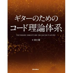 ギターのためのコード理論体系 電子書籍版 / 著:清水響|ebookjapan