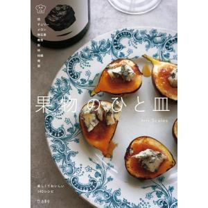 果物のひと皿 料理の本棚 電子書籍版 / 著:Scales|ebookjapan